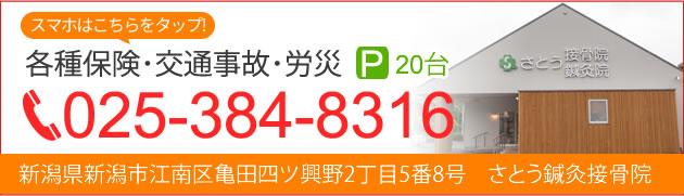 事故サイトの電話バナー