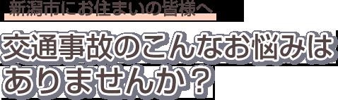 新潟市のお住まいの皆様へ。このような症状でお悩みではありませんか?